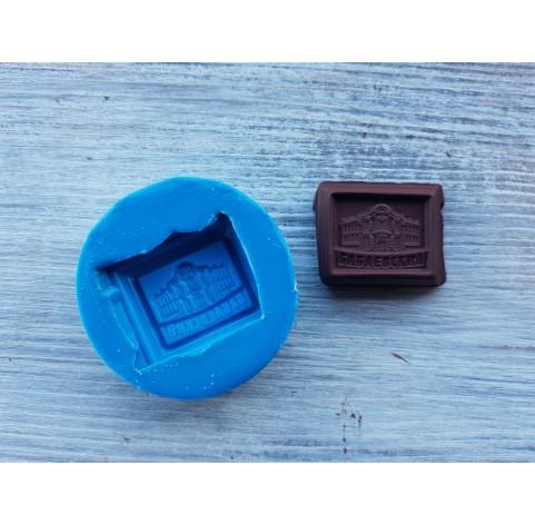 "Silicone mold chocolate ""B"", ~ 3.3*2.6 cm"