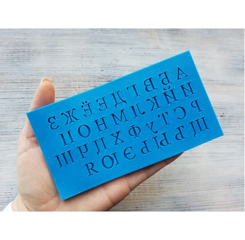 Silicone mold, Russian alphabet 2, height ~ 1.1 cm