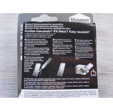 Epoxy glue 2k / Moment Instant Mix 5 min, 14 ml